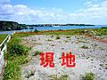 沖縄の土地「うるま市与那城宮城」